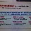 情報   CareTEX福岡2018のご案内