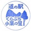 道の駅・くらぶち小栗の里(群馬県高崎市)