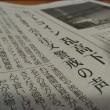 日経新聞読んでます。土曜の、、