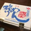 小豆島から素麺