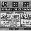 70YEARS LIVE、新聞広告