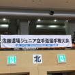 第11回佐藤道場ジュニア