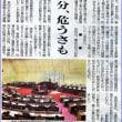 『福岡市政の課題~市長選まで1年』を追う(4)~二元代表制