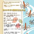 H26年秋の手作り酵素の仕込み会(10月)
