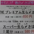 釧路「北釧(ほくせん)鯖&まいわし」なまら旨い!北海道の「青魚」を食べて元気だしていきましょう!!「発寒かねしげ鮮魚店」。