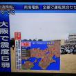 大阪で震度6弱の地震 大阪の電車は殆ど止まっている