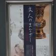 大和文華館「文人のまなざし 書画と文房四宝」展へ