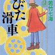 「錆びた滑車」 若竹七海著 文春文庫