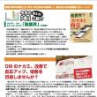 ニュースレターで情報発信!!