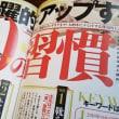 「ギャンブル宝典」1月号 明日19日(火)発売!