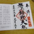 鎌倉 建長寺~八幡宮