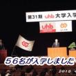 「uhb大学」に再入学しました。