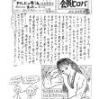 『麦の会通信66(1991年11月24日)』…佐川和男死刑囚と田本竜也死刑囚のやりとり