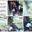 中国で怖い事故が起きました。