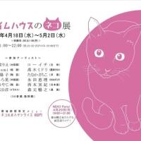 第6回 フレイムハウスのネコ展