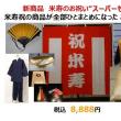 米寿のお祝いでレンタルのちゃんちゃんこや紅白幕、金の座布団、金の扇子など豪華なレンタルセットができました。