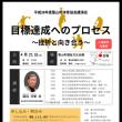 渡辺元智 横浜高校野球部元監督 講演会