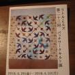 4/21 リトル・ヒルズ  パッチワークキルト展