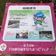全国都市緑化はちおうじフェア 2017.9.24