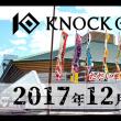 12/10(日)KING OF KNOCK OUT @ 両国国技館