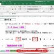 Excel VBA また 久しぶり !