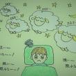 睡眠障害 ~頭の中で「チック・タック・チック・タック」…ちゃんと眠れているのかな?~