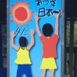 四国へ11〜高知県〜