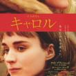 女同士の愛の逃避行 「キャロル」/トッド・ヘインズ