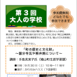 鳩山町の歴史と文化財について学んでみませんか