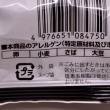 藤原製麺株式会社 高田馬場 麺屋宗 塩らあめん
