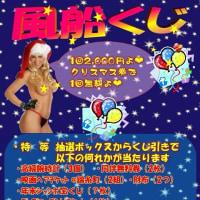 今年のクリスマスパーティーは、12月19日(木)~25日(水)迄です~