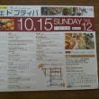 10月のイベント出展スケジュール