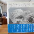 高橋喜平写真集 雪と氷の造形 朝日新聞社1980年刊行