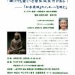 高松日曜講座 11-12月のお知らせ
