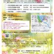 第3回 多発性骨髄腫・横浜セミナー 2018 開催のご案内