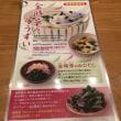 【加賀野菜の「金時草」の収穫✨「金時草のおひたし」】」