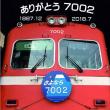 岳南電車公式「7002号機展示」