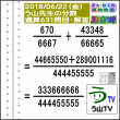 [う山先生・分数]【算数・数学】【う山先生からの挑戦状】分数631問目[Fraction]