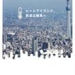 ヒートアイランド「Tokyo Story」