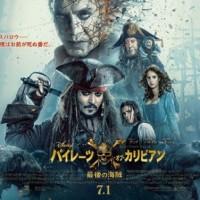 パイレーツオブカリビアン 最後の海賊。