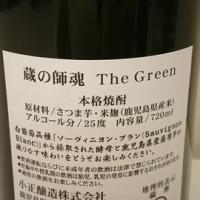 蔵の師魂 The Green / 小正醸造株式会社