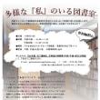 11/6(日)、アピオあおもり秋まつりで「多様な『私』のいる図書室」開催します!
