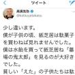 高須克弥氏、逆差別を語る