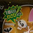 土曜日はパン祭り♪その199~パンでロシアンルーレット!?