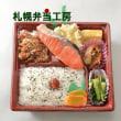 """""""紅鮭弁当 ¥580税込""""  札幌弁当工房"""