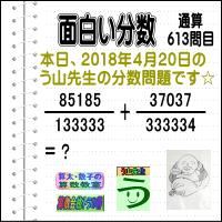 解答[う山先生の分数]【分数613問目】算数・数学天才問題[2018年4月20日]