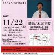 奈良市倫理法人会モーニングセミナー