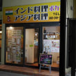 インド・アジア料理 ポカラ@川越市 店主リシィは帰国中でしたが、マトンサグを堪能しました