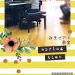 ピアノ教室のおさらい会でした