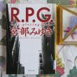 宮部みゆき『R.P.G』